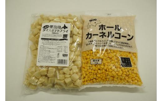 【N42】冷凍食品2種セット D(コーン&ダイスポテト)