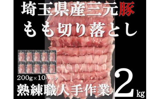 [№5221-0298]埼玉県産三元豚もも切り落とし 熟練職人手作業2kg