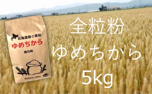 北海道産小麦粉ゆめちから(全粒粉)5kg