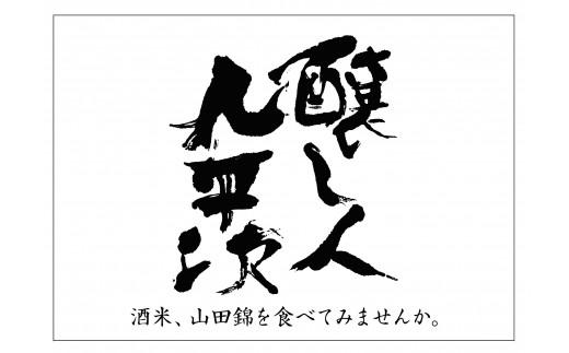 05-18 【緊急特別企画】酒米・山田錦を食べてみよう!(2㎏)~日本酒『醸し人九平次』に使用する酒米です~
