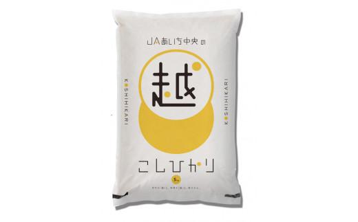 愛知県産 コシヒカリ5kg