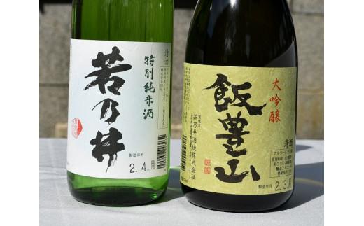 飯豊の地酒セット 大吟醸「飯豊山」、特別純米酒「若乃井」