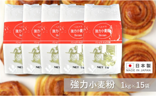 C0064.ヘルメス強力小麦粉 1kg×15袋