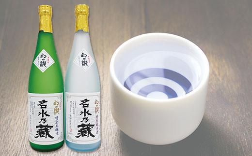 【A-16】 幻の瀧名水乃蔵セット