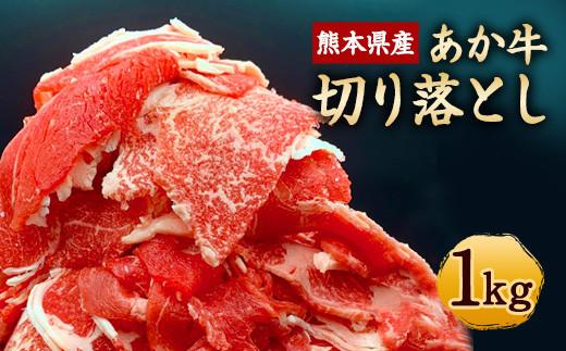熊本県産 あか牛 切り落とし 1kg 500g×2パック 牛肉