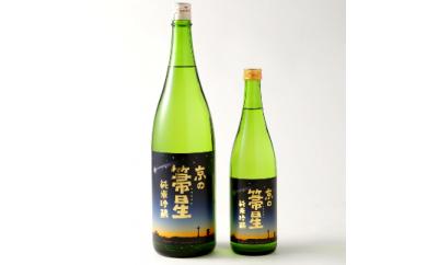 純米吟醸「京の箒星」【佐々木酒造コラボ】