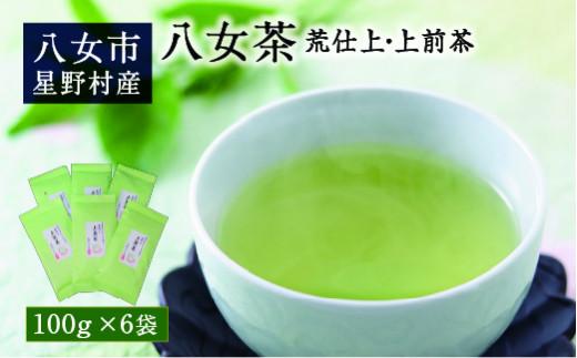 八女茶 荒仕上・上前茶 6袋 緑茶