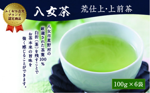 八女市星野村の厳選された茶葉100%