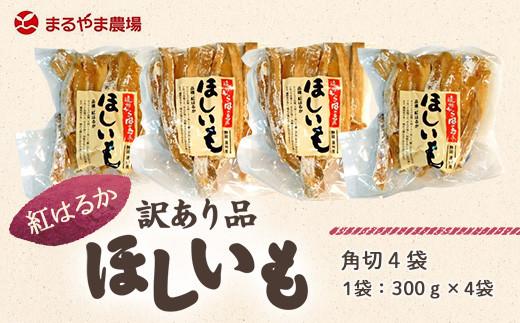 1026 掛川特産「干し芋」訳あり品「角切り」300g×4袋 計1.2kg まるやま農場