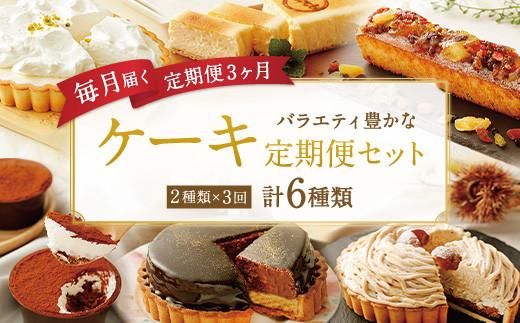 【定期便】 毎月届く 3ヶ月 定期便 ケーキ 合計 6種類 スイーツ