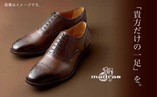 madras(マドラス) 「貴方だけの一足」オーダーメイド紳士靴(使い道:産業振興事業)