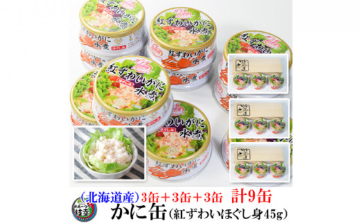 [№5708-0928]北海道産紅ずわいほぐしみ水煮缶詰 9缶パック