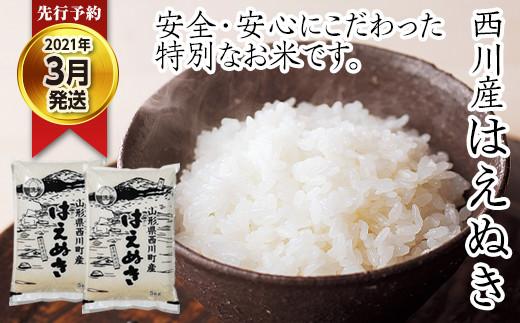 FYN9-068【先行予約】令和2年度産 西川産 無洗米 はえぬき10kg(2021年3月発送)