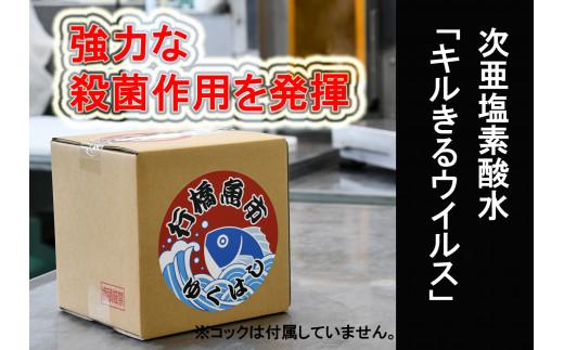 BL-010 【電気分解法生成 次亜塩素酸水】キルきるウイルス 5リットル
