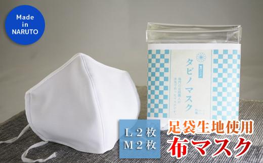 A-52 【夏用】足袋屋が作る 洗える布マスク(Mサイズ2枚・Lサイズ2枚セット)
