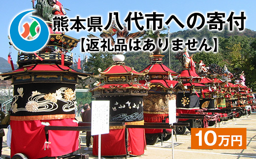 八代市 への寄付(返礼品はありません)応援 寄付 10万円