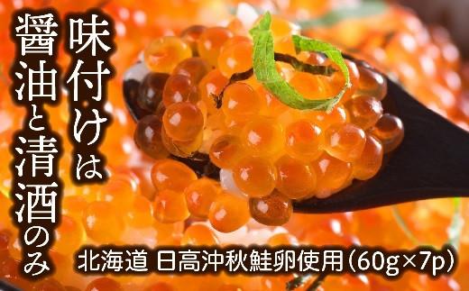 北海道日高沖の定置網漁で活きたまま水揚げされた新鮮な秋鮭の卵のみを厳選!