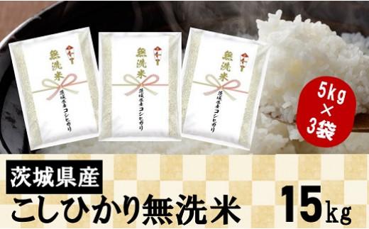 933 ※2020年新米 先行予約受付中※茨城県産コシヒカリ無洗米15kg(5kg×3袋)