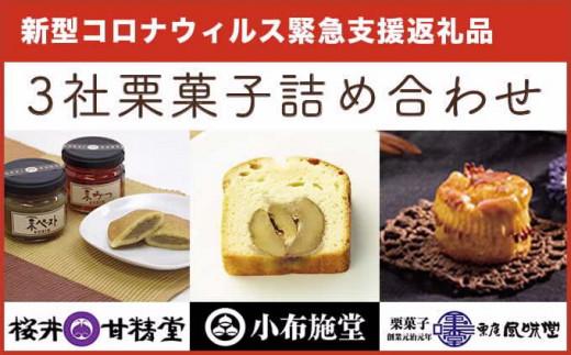 A-87 【新型コロナウイルス緊急支援返礼品】3社栗菓子詰合せ
