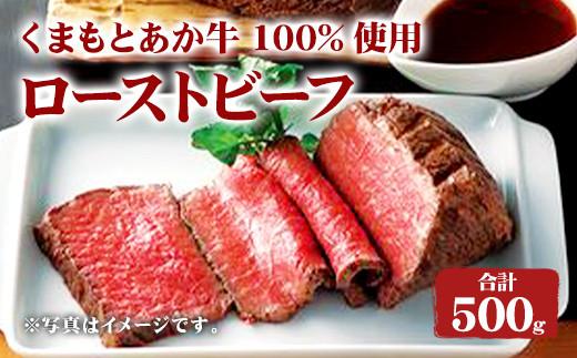 くまもと あか牛 100%使用 ローストビーフ 合計 約500g 牛肉