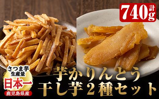 芋かりんとうと干し芋2種セット_azuma-251