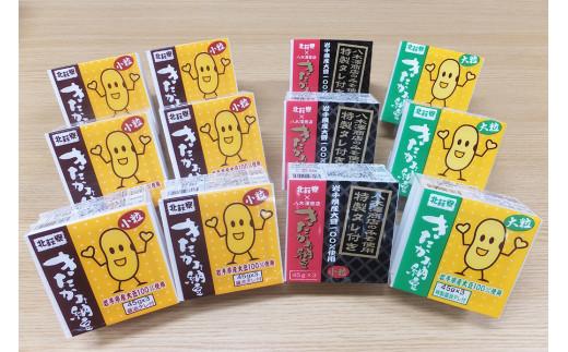 【きたかみ納豆】北萩寮 納豆詰め合わせ 12個セット