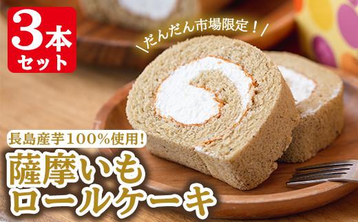 薩摩いもロールケーキ(唐いも三昧)3本セット_dandan-354