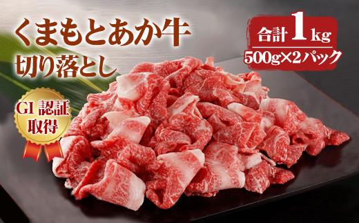 熊本県産 GI認証取得 くまもとあか牛 切り落とし 合計1kg 牛肉