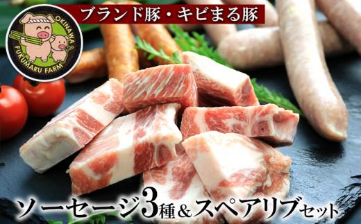 【ブランド豚・キビまる豚】ソーセージ3種&スペアリブセット