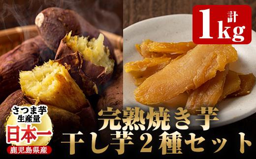 完熟焼き芋と干し芋セット_azuma-252