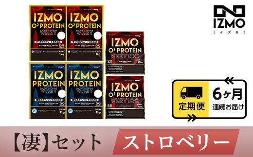 【定期便】IZMOプロテイン【凄】セット(ストロベリー)(全6回)