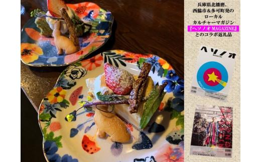 選べる自家製ドルチェと自家焙煎コーヒーのセット×ローカルカルチャーマガジン・ヘソノオMAGAZINEのコラボ返礼品です。