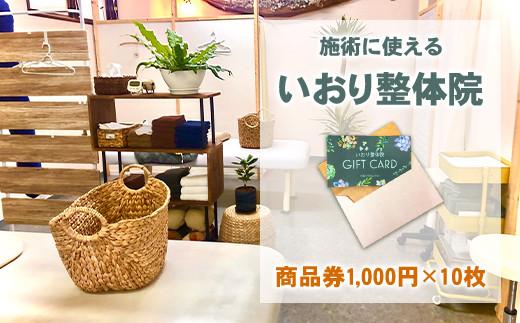 八代市 いおり整体院 商品券 1万円分 (1000円×10枚) 整体