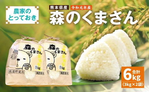 熊本県産 森のくまさん 農家のとっておき 3kg×2(6kg)精米 白米