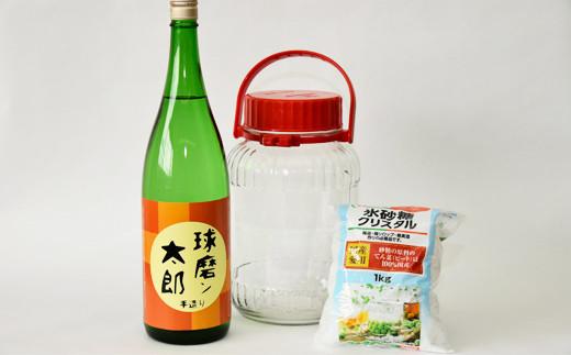 球磨焼酎で作る 梅酒 作り セット(減圧)