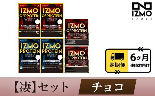 【定期便】IZMOプロテイン【凄】セット(チョコ)(全6回)