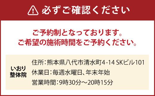 八代市 いおり整体院 商品券 3000円 (1000円×3枚) 整体