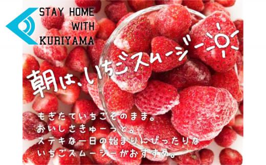 ファームうかわの冷凍いちご2㎏ 02_B040