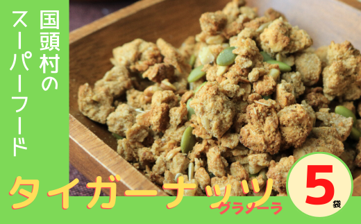 タイガーナッツ(グラノーラ)5袋【スーパーフード】