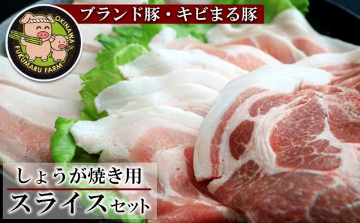 【ブランド豚・キビまる豚】スライスセット(しょうが焼き用)