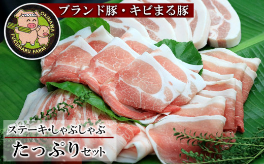 【ブランド豚・キビまる豚】ステーキ・しゃぶしゃぶ たっぷりセット