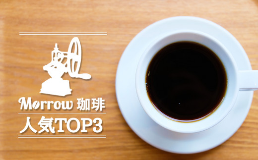 【定期便】「元珈琲嫌い」の店長が送る 自家焙煎 Morrow珈琲 人気TOP3セット 12ヵ月