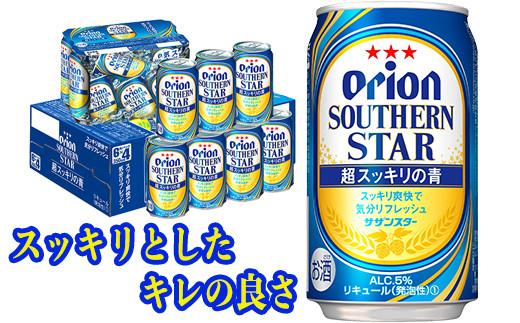 伊平屋島特産「一口黒糖」1袋とオリオン サザンスター 超スッキリの青 350ml×24缶