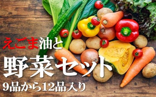 【期間限定/数量限定】 えごま油と野菜セット