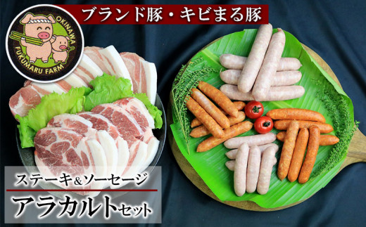 【ブランド豚・キビまる豚】ステーキ&ソーセージ アラカルトセット