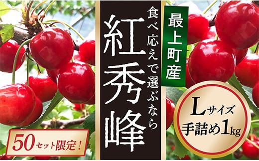 015-S004 【佐藤農園】紅秀峰 Lサイズ手詰め1kg