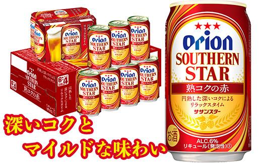 伊平屋島特産「一口黒糖」1袋とオリオン サザンスター 熟コクの赤 350ml×24缶