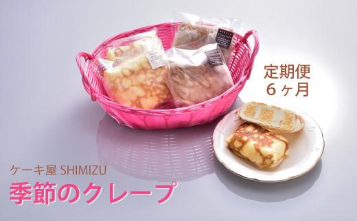 【定期便/6ヶ月】 ケーキ屋SHIMIZU 季節のクレープ