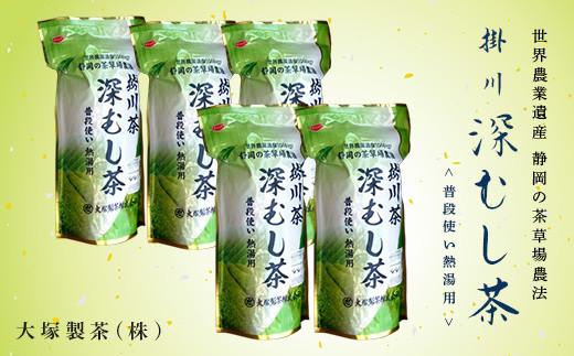 1048 世界農業遺産 静岡の茶草場農法 掛川深蒸し茶・普段使い熱湯用300g×5袋(※1・新茶受付)大塚製茶