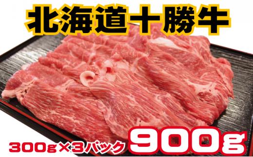 [№5749-1016]北海道十勝牛赤身スライスすきしゃぶセット900g